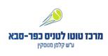מועדון הטניס בירוקה